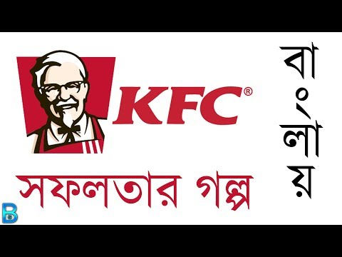Behind The Success Story of KFC, A Man's Real Life Struggle in Bengali by Broken Glass