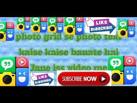 how to photo grid to text photo?photo grid se koi bhi photos me text kaise banate hai