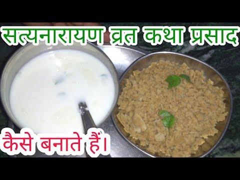 आटे का स्वादिष्ट प्रसाद कैसे बनाये ।। सत्यनारायण भगवान का प्रसाद कैसे बनायें || Panjiri & Panchamrit