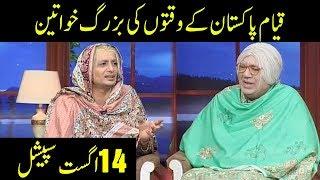 Qeyam e Pakistan Kay Waqtoon Ki Khawateen - 14 August Special - Hasb e Haal - Dunya News