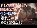 バイオRE2 クレア裏(2nd) HARDCORE ランクS+ 安定ルート攻略(1時間49分11秒)