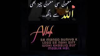 Sirf Allah Say Mango : Quran Hadees