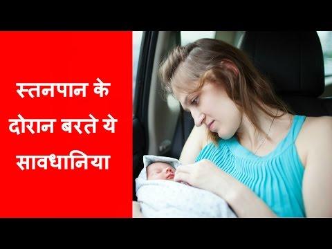 स्तनपान के दौरान सावधानिया/precaution during breastfeeding/how to increase breast milk supply