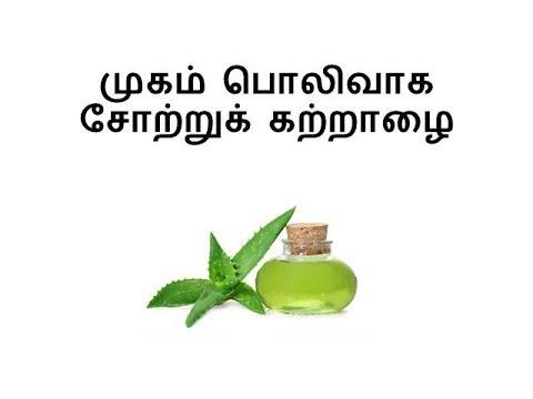 முகம் பொலிவாக சோற்றுக் கற்றாழை aloe vera beauty tips for face in tamil