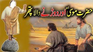 Prophet Musa AS & Running Stone ! Musa AS Aur Pathar Ka Waqya ! Islamic Stories Urdu/Hindi