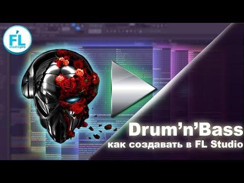 Как писать Drum N Bass в FL Studio 12