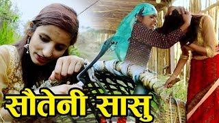 सौतेनी सासु   Sauteni Sasu   New Nepali Sentimental Short Movie 2076 - 2019
