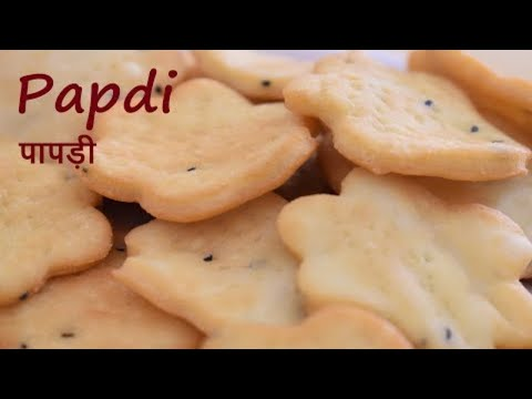 मैदा की पापड़ी-maida ki papdi-maida ki papdi recipe in hindi-how to make maida papdi