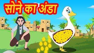 सोने का अंडा- Golden Egg Kahaniya   Hindi Moral Stories - Cartoons Fairy Tales -Stories for Kids