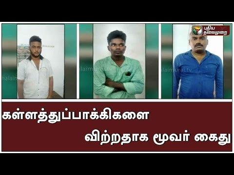 Detailed report: Four arrested for selling illegal guns in Chennai