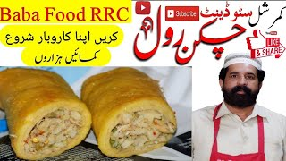 Chicken rolls | restaurant style Chicken spring roll | by chef Rizwan CH baba Food RRC