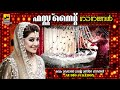 First Night Songs Mappila Pattukal Old Is Gold Malayalam Map