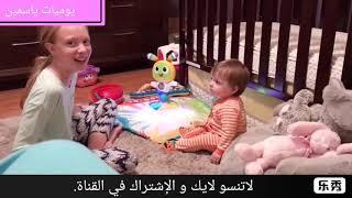 مواقف مضحكه جدا جدا مع الأطفال #يوميات_ياسمين
