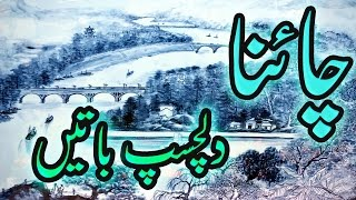 Cheen Ki Dilchasp Batein China Facts Urdu Hindi