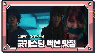 [스페셜] 액션 맛집 '굿캐스팅' 걸크러쉬 액션 모음집★ㅣ굿캐스팅(Good Casting)ㅣSBS DRAMA