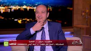 عمرو أديب رداً على متصل: أمي مكنتش بتفتح الباب لما أرجع متأخر