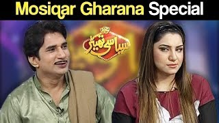 Mosiqar Gharana Special - Syasi Theater - 25 April 2018 - Express News