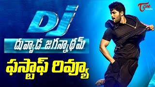 DJ First Half Review | Allu Arjun | Pooja Hegde | Harish Shankar