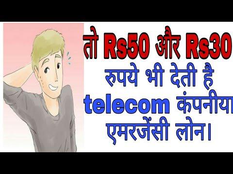 Airtel Advance Talktime Rs50,Rs30,Rs10|| एयरटेल में Rs50 का टॉकटाइम लोन कैसे ले।।