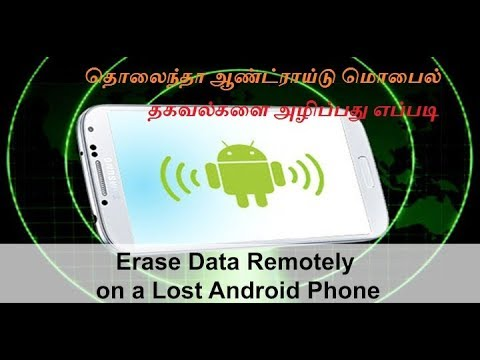 How to Find My Andriod Mobile and Easre All the Datas in Online