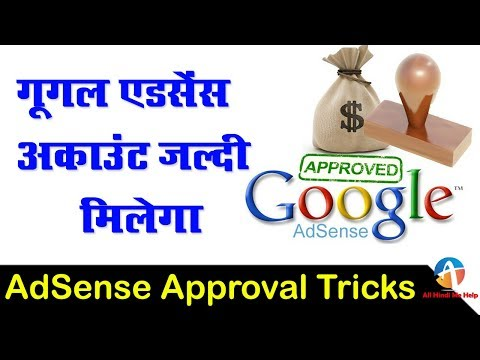 How to Get Adsense Approval - Google Adsense Approval Process in Hindi Video