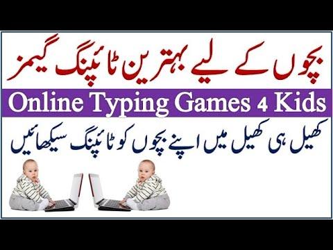 Top 13 Free Online Typing Games For Kids |Urdu/Hindi|