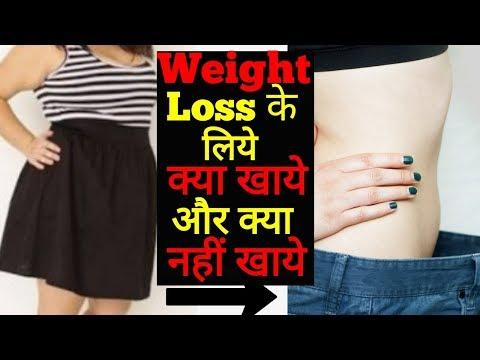 Weight Loss के लिए क्या खाये क्या नहीं खाये  Weight Loss Naturally hindi 2018  Skyking Health