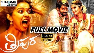Tripura ( త్రిపుర) Latest Telugu Full Length Movie || Naveen Chandra, Swathi Reddy, ||Shalimarcinema