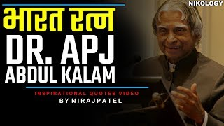 Dr APJ Abdul Kalam 15 Quotes | Inspirational Quotes Video in Hindi By Nirajpatel
