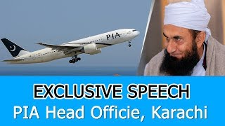 Exclusive Speech: PIA Head Office Krachi | Molana Tariq Jameel Latest Bayan 5 January 2020