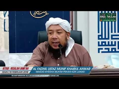 (19/2/2018) Risalah Jami'ah (Feqah) : Al Fadhil Ustaz Munif Khairul Anwar Bin Mustaffa.
