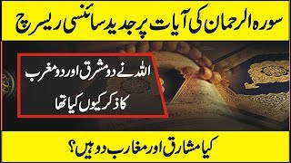 Scientific Research On Surah Rehman Verses In Urdu Hindi