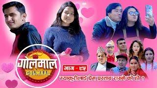 Golmaal Episode - 95 | म्याकुरीलाई प्रेम प्रस्ताव ?? | 27 January 2020 | Nepali Comedy Serial