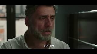 #x202b;פוקסטרוט - טריילר רשמי Hd - סרט ישראלי, ליאור אשכנזי, שמוליק מעוז#x202c;lrm;