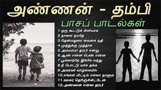 அண்ணன் தம்பி பாசத்தை வெளிப்படுத்தும் பாடல்கள் | Brother Sentiment Songs | Tamil Music Center