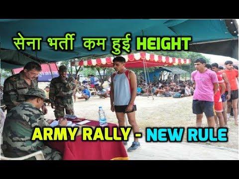 सेना का बड़ा फैसला कम हुई Height, New Rule In Army Rally