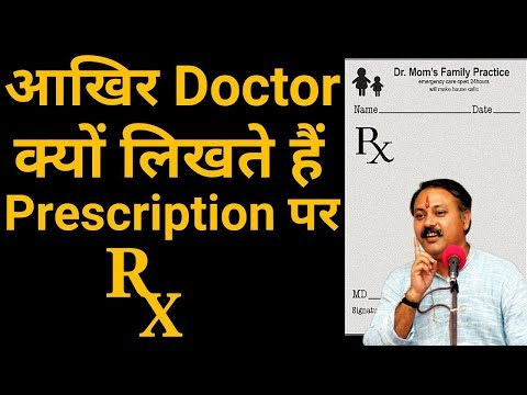 Why doctors write RX in Prescription    RX meaning in Hindi    आरएक्स अर्थ    Rajiv dixit ji