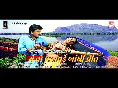 Xxx Mp4 Me To Palavde Bandhi Preet Superhit Gujarati Movie 3gp Sex