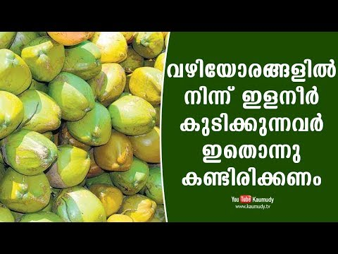 Those who drink tender coconut water at wayside must watch this | Kaumudy TV