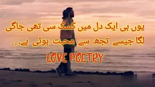 Laga jese tujh se mohabbat hoi hai. #mohabbat, #kasak, #lovepoetry,