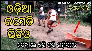 Odia Comedy Video , Best Funny Video