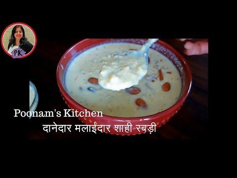 मलाईदार शाही रबड़ी मिनटों में बनायें सब से तारीफ पायें Shahi Rabdi quick easy recipe|Poonam's kitchen