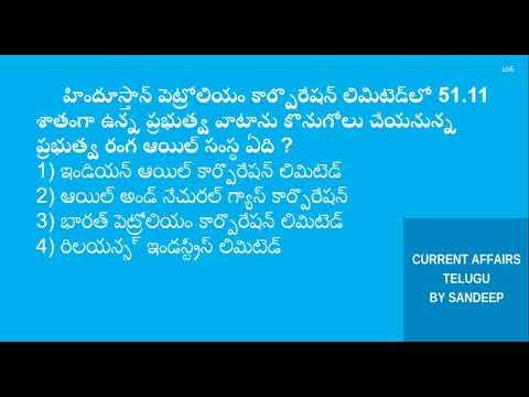 Current Affairs Telugu 2018    Jan to Dec 2018 part 28