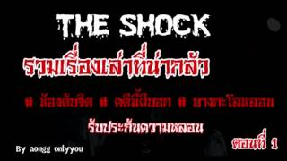 The shock P1