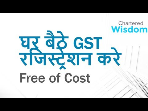 GST New Registration Process | Free of COST | घर बैठे GST रजिस्ट्रेशन करे | Step by Step Procedure