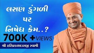 લસણ ડુંગળી પર નિષેધ કેમ..? || Pujay Shree Hriprakashdasji Swami