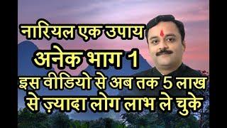 Best Astrologer Rahu Ketu ke upay by Vivek Mudgal Videos & Books