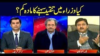 Power Play | Arshad Sharif   | ARYNews | 9 January 2019