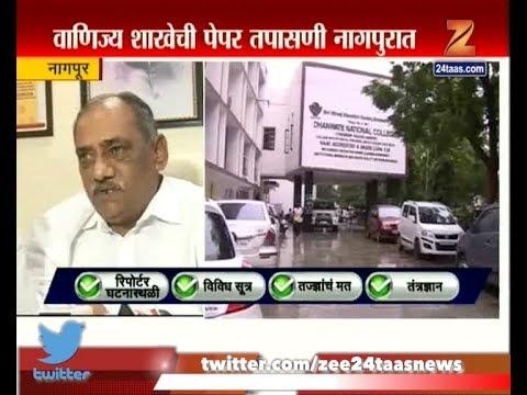 Nagpur | College Help Mumbai University In Checking Exam Papers