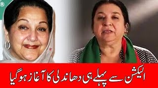 NA-120: PTI Yasmeen Rashid criticizes Nawaz Sharif wife Kulsoon Nawaz | 24 News HD